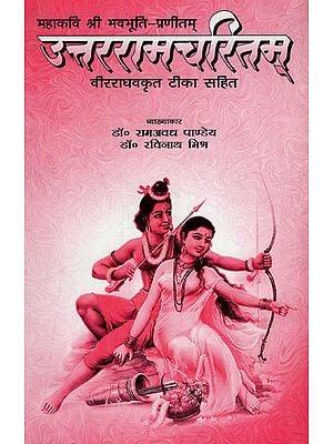 उत्तररामचरितम् - Uttara Ramacharitam (Veer Radhwat with Commentary)