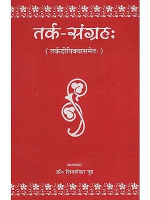 तर्क-संग्रह: - Tarka-Samgraha