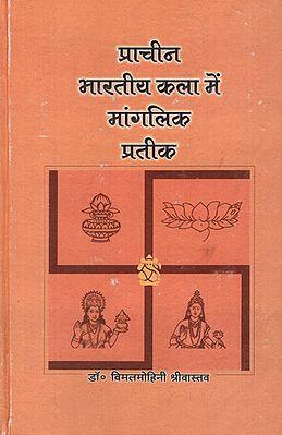 प्राचीन भारतीय कला में मांगलिक प्रतीक - Manglik Symbol in Ancient Indian Art (An Old and Rare Book)