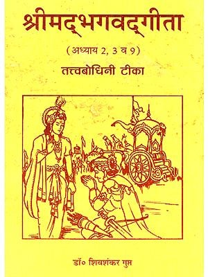 श्रीमद्भगवद्गीता - Shrimad Bhagavad Gita: Chapter 2, 3 and 9 (With Commentary by Shiv Shankar Gupta) - An Old and Rare Book