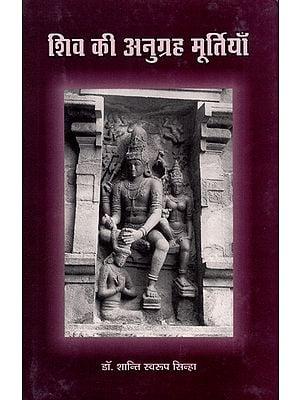 शिव की अनुग्रह मूर्तियाँ - Grace Idols of Shiva (An Old Book)