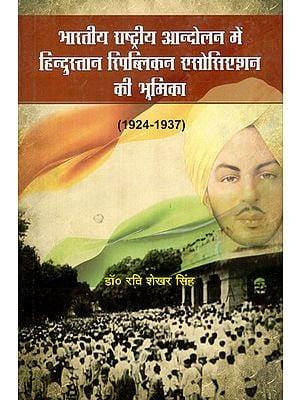 भारतीय राष्ट्रीय आन्दोलन में हिन्दुस्तान रिपब्लिकन एसोसिएशन की भूमिका - Role of Hindustan Republican Association in Indian National Movement (1924-1937)