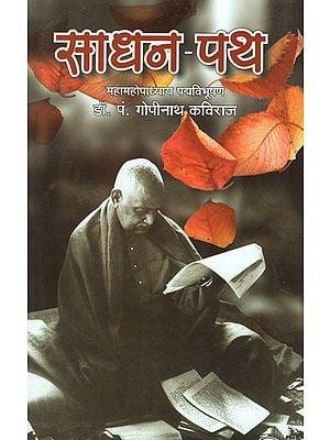 साधन- पथ - Sadhana Patha