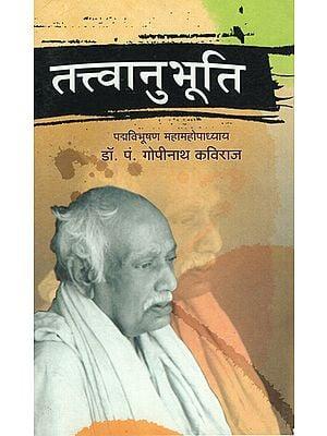 तत्त्वानुभूति - Tattvanubhuti