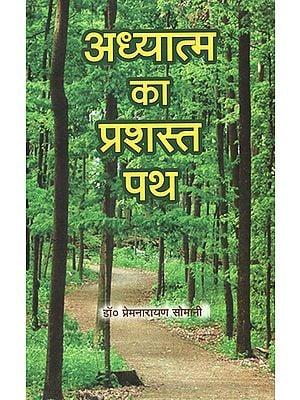 अध्यात्म का प्रशस्त पथ - Paved Path of Spirituality