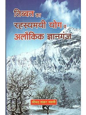 तिब्बत का रहस्यमयी योग व अलौकिक ज्ञानगंज - Mystical Yoga and Supernatural Gyanganj of Tibet