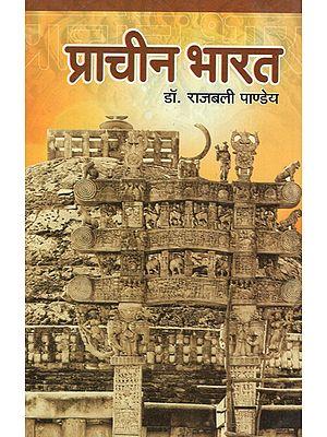 प्राचीन भारत - Ancient India