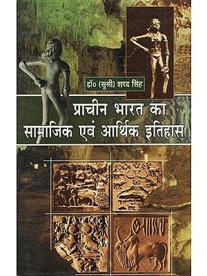 प्राचीन भारत का सामाजिक एवं आर्थिक इतिहास - Social and Economic History of Ancient India