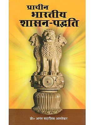 प्राचीन भारतीय शासन पद्धति - Ancient Indian Government System