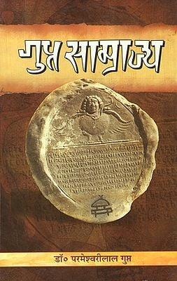 गुप्त- साम्राज्य - Gupta Empire