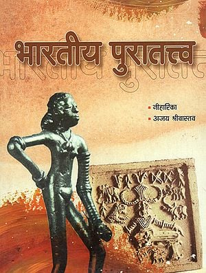 भारतीय पुरातत्त्व - Indian Archeology