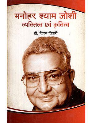 मनोहर श्याम जोशी व्यक्तित्व एवं कृतित्व - Manohar Shyam Joshi Personality and Gratitude