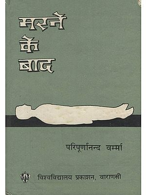 मरने के बाद - After death (An Old and Rare Book)
