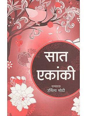 सात एकांकी - Sata Ekanki (Hindi Plays)
