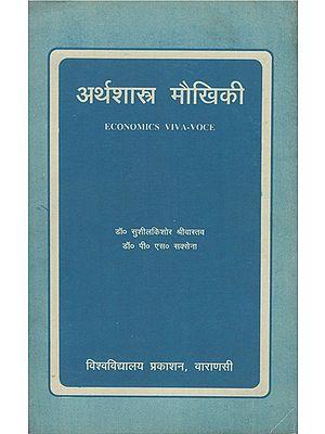 अर्थशास्त्र मौखिकी - Economics Viva Voce (An Old and Rare Book)