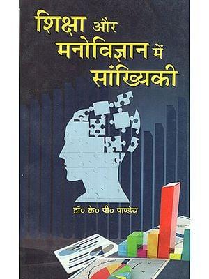 शिक्षा और मनोविज्ञान में सांख्यिकी - Statistics in Education and Psychology
