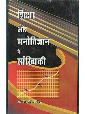 शिक्षा और मनोविज्ञान में सांख्यिकी - Statistics in Education and Psychology (An Old Book)