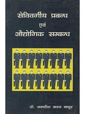 सेविवर्गीय प्रबन्ध एवं औद्योगिक सम्बन्ध - Personnel Management and Industrial Relations (An Old and Rare Book)