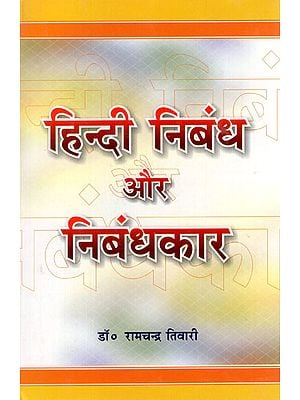 हिन्दी निबंध और निबंधकार - Hindi Essay and Essayist
