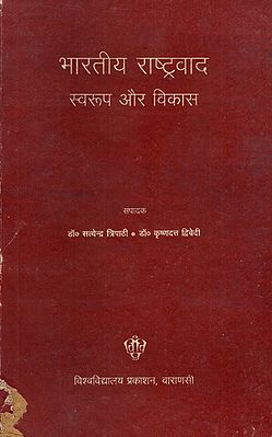 भारतीय राष्ट्रवाद- स्वरुप और विकास - Indian Nationalism- Form and Development (An Old and Rare Book)