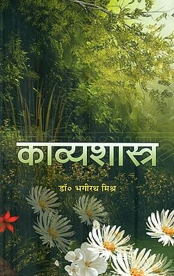 काव्यशास्त्र - Indian Poetics (Principles of Literary Criticism)