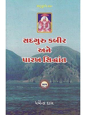 Sadguru Kabir Ane Parakh Siddhant (Gujarati)