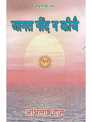 जागत नींद न कीजै- Jagat Nind Na Kijai