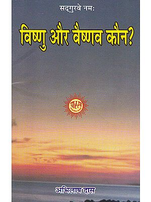 विष्णु और वैष्णव कौन?- Vishnu Aur Vaishnav Kaun ?