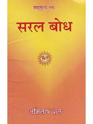 सरल बोध- Saral Bodh