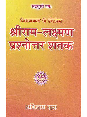 श्रीराम- लक्ष्मण प्रश्नोत्तर शतक- Shri Ram- Lakshman Prashnottar Shatak