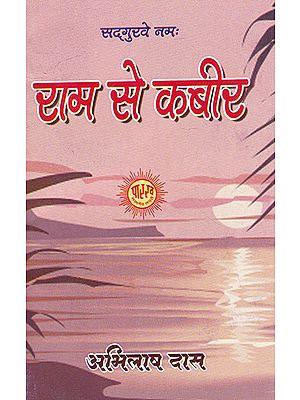 राम से कबीर- Ram Se Kabir