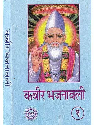कबीर भजनावली- Kabir Bhajnawali (Set of 2 Volumes)
