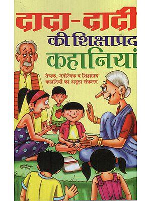 दादा दादी की शिक्षाप्रद कहानियां - Educational Stories of Grandparents