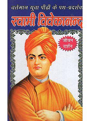 स्वामी विवेकानंद - Swami Vivekananda