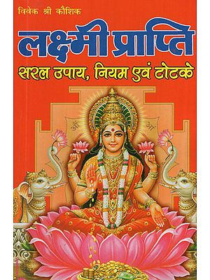 लक्ष्मी प्राप्ति - Attainment of Laxmi