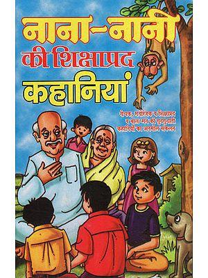 नाना नानी की शिक्षाप्रद कहानियां - Educational Stories of Grandparents