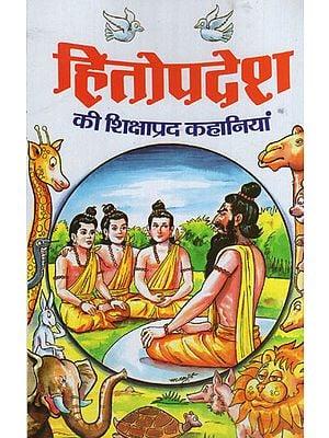 हितोपदेश की शिक्षाप्रद कहानियां - Educational stories of Hitopadesha
