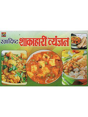 स्वादिष्ट शाकाहारी व्यंजन - Delicious Vegetarian Dishes
