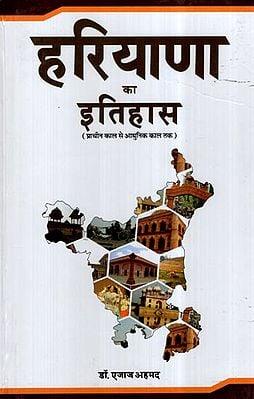 हरियाणा का इतिहास (प्राचीन काल से आधुनिक काल तक)- History of Haryana (From Ancient Times to Modern Times)