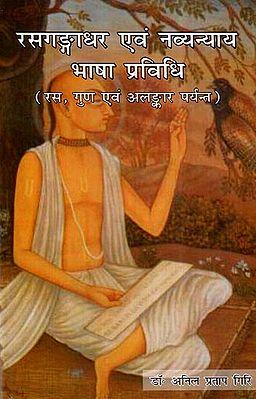 रसगङ्गाधर एवं नव्यन्याय भाषा प्रविधि (रस, गुण एवं अलङ्कार पर्यन्त)- Rasagangadhara Evam Navya Nyaya Bhasha Privadhi