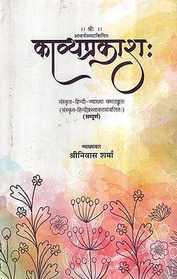 काव्यप्रकाशः- Kavya Prakasha