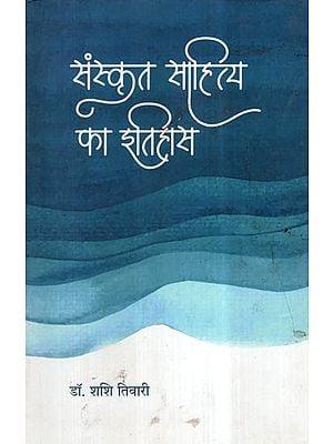 संस्कृत साहित्य का इतिहास- History of Sanskrit Literature
