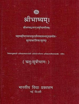 श्रीभाष्यम्- Shri Bhashyam