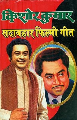 किशोर कुमार सदाबहार फिल्मी गीत - Kishore Kumar's Evergreen Film Songs