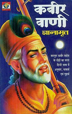 कबीर वाणी ज्ञानामृत - Kabir Vani Jnanamrita
