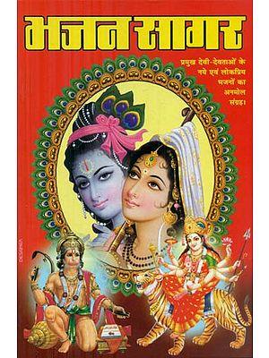 भजन सागर (प्रमुख देवी-देवताओं के नए एवं लोकप्रिय भजनों का अनमोल संग्रह) - Bhajan Sagar (Precious Collection of New and Famous Hymns of Major Deities)