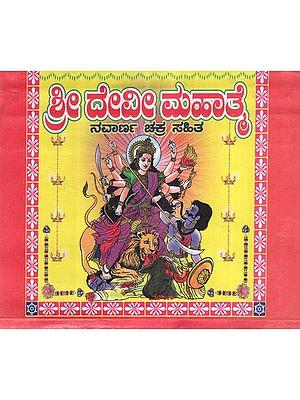 Sri Devi Mahatme in Kannada