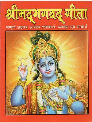 श्रीमद्भगवद् गीता (सम्पूर्ण अठारह अध्याय श्लोकार्थ, व्याख्या एवं भावार्थ) - Shrimad Bhagavad Gita (The Complete Eighteen Chapters Shlokarth, Interpretation and Meaning)