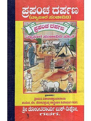 Prapancha Darpana- Along With Vyapara Sanjeevini in Kannada
