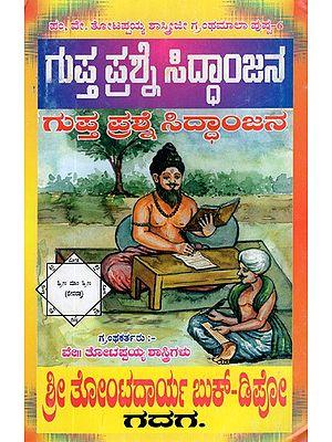 Gupta Prashna Siddhanjana (Kannada)